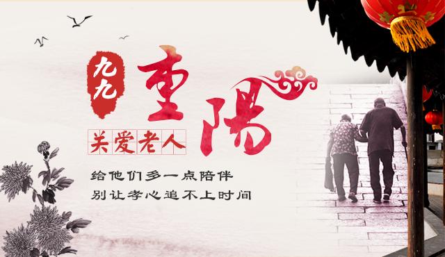 重阳节专题 重阳节是几月几日 重阳节的来历 重阳节的习俗 重阳节的诗句 2016重阳节