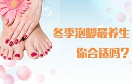 泡脚的好处有哪些 怎么泡脚好 泡脚有什么禁忌 加什么偏方泡脚好